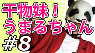 生放送のお知らせ&【干物妹!うまるちゃん】マッツァンとアニメを見よう!for summer【第8話】
