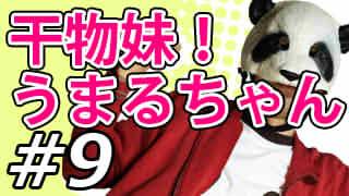 【干物妹!うまるちゃん】マッツァンとアニメを見よう!for summer【第9話】