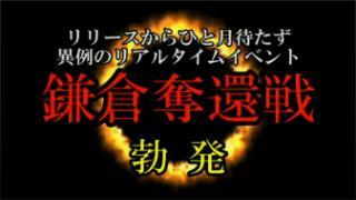 『全世界決戦体制』終幕、第4回ケルブレ公式生放送から凱旋!