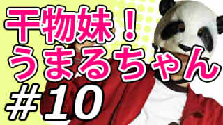 【干物妹!うまるちゃん】マッツァンとアニメを見よう!for summer【第10話】、とお知らせ!