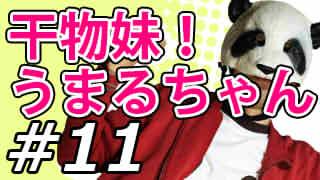 【干物妹!うまるちゃん】マッツァンとアニメを見よう!for summer【第11話】
