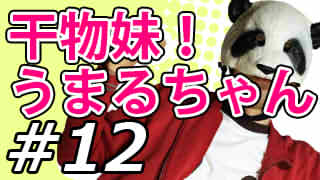 【干物妹!うまるちゃん】マッツァンとアニメを見よう!for summer【第12話】