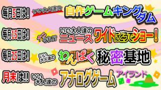チャンネル生放送スケジュールのお知らせ!(2015年10月) ※10月13日追記※
