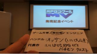 『ツクールMV』発売記念イベントにお邪魔してました、『魔界村』12時間生放送のタイムシフト復旧報告!