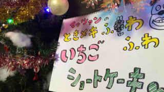 『クリスマスが終わる前に、手作りケーキを完成させろSP!』企画用記事!!