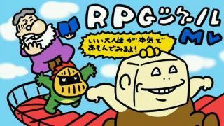『RPGツクールMV』をいい大人達が本気で遊ぶと、こうなる!