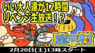 本日20日13:00より、FC版『魔界村』12時間生放送リベンジ始まるよー! ※20:42更新!