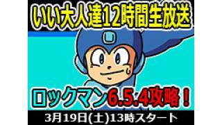 『ロックマン』シリーズで12時間ぶっ通し生放送・前編、本日13:00から放送開始! ※22:28更新!