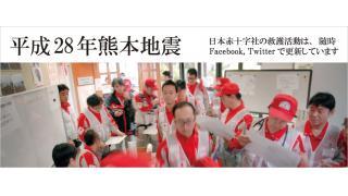 募金実施のご報告 平成28年熊本地震へ