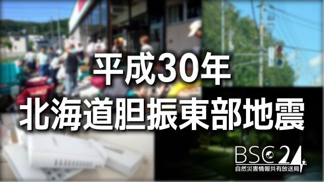 平成30年北海道胆振東部地震発生から4日、BSC24が今回の地震を振り返る