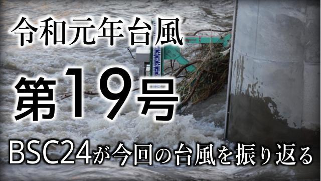 令和元年東日本台風(台風第19号)から1ヶ月、BSC24が今回の台風を振り返る