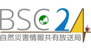 BSC24の公式ロゴを作成しました