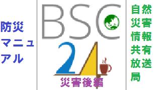 自然災害情報共有放送局 防災マニュアル(災害後編)