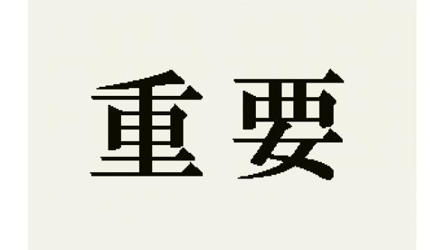 【重要】ガッチマンデー生放送終了のお知らせ