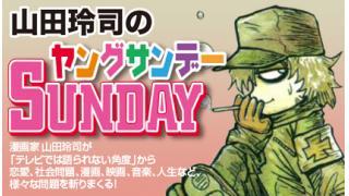 山田玲司のヤングサンデー【第56号】「ワンパンマン」と「ヒモザイルのセレブママ」問題