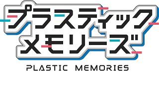 5月14日(木)今夜20時から「プラスティック・メモリーズ」特集!!【赤﨑千夏さん、矢作紗友里さん】
