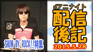 dアニナイト 第18回 配信後記(5月30日)【『SHOW BY ROCK!!』特集:稲川 英里さん、五十嵐 裕美さん】