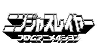 今夜20時より!『ニンジャスレイヤー フロムアニメイシヨン』特集 ゲスト:森川智之さん、速水奨さん