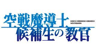 今夜20時より!『空戦魔導士候補生の教官』特集 ゲスト:野水伊織さん、安済知佳さん、原優子さん