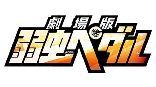 今夜20時より!『劇場版 弱虫ペダル』特集 ゲスト:伊藤健太郎さん、代永翼さん