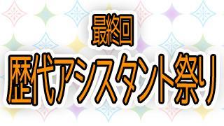 今夜20時より!『歴代アシスタント祭り』ゲスト:安済知佳さん、荒川美穂さん、他