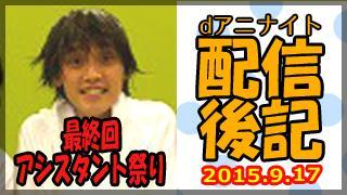 【最終回SP!!歴代アシスタント祭り:高野麻里佳、安済知佳、荒川美穂、ほか】