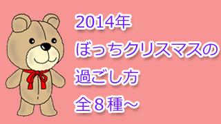 【2014年】ぼっちクリスマスの過ごし方~全8種~【考察】