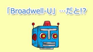 北森「Broadwell-U…だと……?」