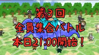 本日のボスバトルは21:00〜開催!