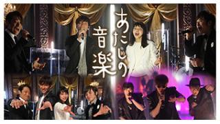 04/28(木) 20:00~ 『あたしの音楽 w-inds.×植田真梨恵~』