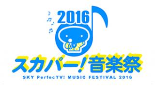 08/12(金) 16:00~ 『スカパー!音楽祭2016』