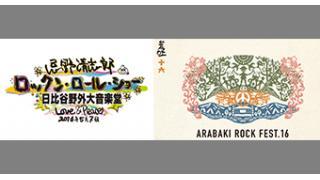 【ネクスマプレミアムライブ】 『忌野清志郎 ロックン・ロール・ショー 日比谷野外大音楽堂 Love&Peace』&『ARABAKI ROCK FEST.16』