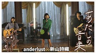 06/23(木) 20:00~ 『あたしの音楽 新山詩織×anderlust』