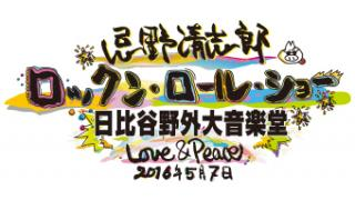 06/24(金) 22:00~ 『忌野清志郎 ロックン・ロール・ショー 日比谷野外大音楽堂 Love&Peace』