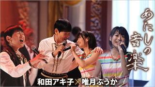 07/21(木) 20:00~ 『あたしの音楽 和田アキ子×唯月ふうか』