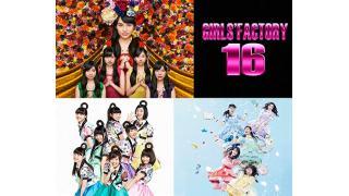 【ネクスマプレミアムライブ】『GIRLS' FACTORY16』