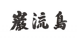 【生中継】 07/31(日) 15:00~ 『第四回大会「巌流島 WAY OF THE SAMURAI 公開検証Final」』
