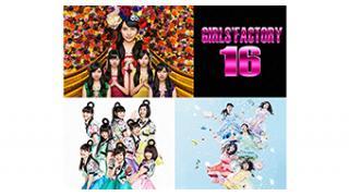 11/1(火) 21:00~『GIRLS' FACTORY16 完全版 DAY1』