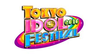 11/4(金) 8:00~ 『TOKYO IDOL FESTIVAL 2016 一挙放送』