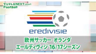 【生中継】08/13(土) 26:35~ 欧州サッカー オランダ エールディヴィジ 16/17シーズン