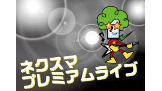 【ネクスマプレミアムライブ】『THE ODAIBA MUSIC LIVE』