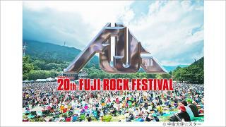08/21(日) 22:00~ 『FUJI ROCK FESTIVAL '16 ハイライト』