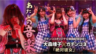 08/25(木) 20:00~ 『あたしの音楽 大森靖子×ガチンコ3』
