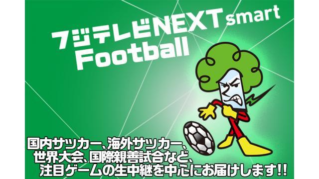 【ネクスマフットボール】メジャーリーグサッカー2016 & 2016 Jリーグ YBCルヴァンカップ