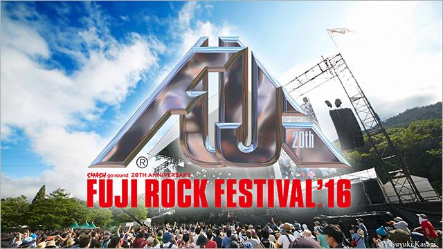 09/09(金) 20:00~ 『FUJI ROCK FESTIVAL'16 完全版 【DAY1】』