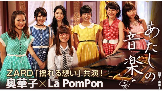 09/29(木) 20:00~ 『あたしの音楽 奥 華子×La PomPon』