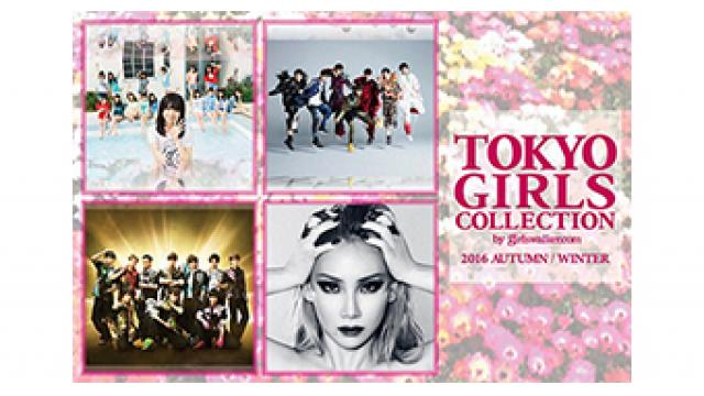 10/28(金) 21:00~ 『TOKYO GIRLS COLLECTION 2016 AUTUMN/WINTER』