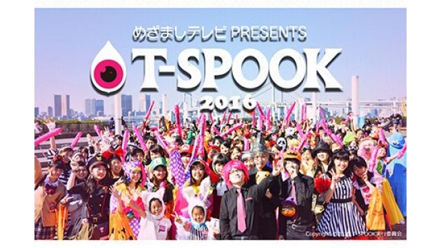 11/26(土) 17:00~ 『めざましテレビpresents T-SPOOK ~TOKYO HALLOWEEN PARTY~ 2016』