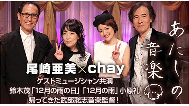 11/28(月) 21:00~ 『あたしの音楽 尾崎亜美×chay』