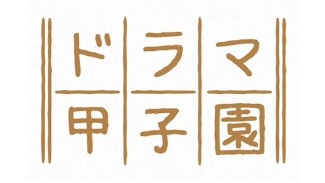 12/3(土) 21:50~   第3回「ドラマ甲子園」大賞受賞作品 『変身』